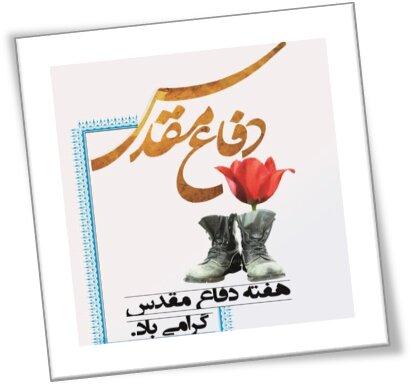 مهدیشهر | پیام تبریک  سرپرست اداره بهزیستی شهرستان به مناسبت هفته دفاع مقدس