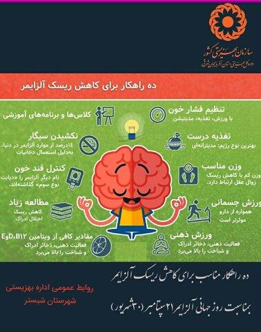 اینفوگرافی/  ده راهکار برای کاهش ریسک آلزایمر