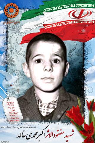 شهید مفقودالاثر اکبر محمدی خالد