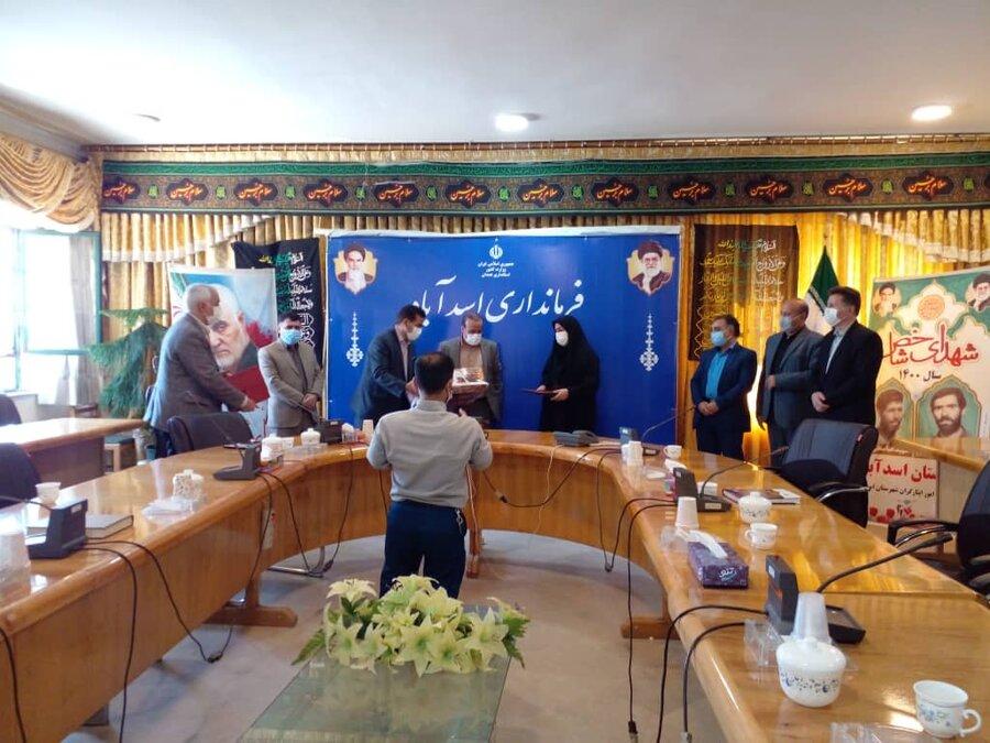 اسد آباد | مراسم تودیع و معارفه رئیس جدید  بهزیستی شهرستان