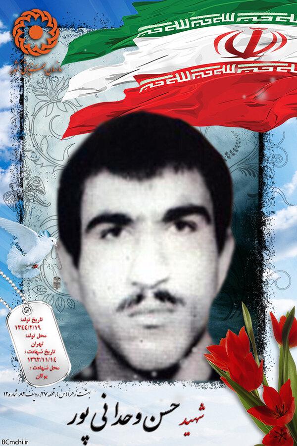 شهید حسن وحدانی پور