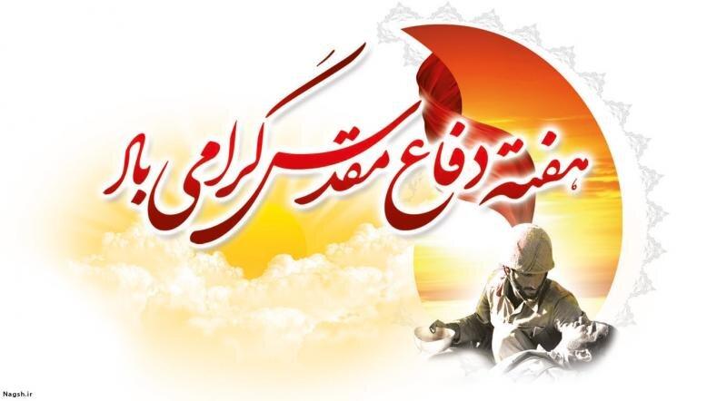پیام مدیرکل بهزیستی استان البرز به مناسبت گرامیداشت هفته ی دفاع مقدس
