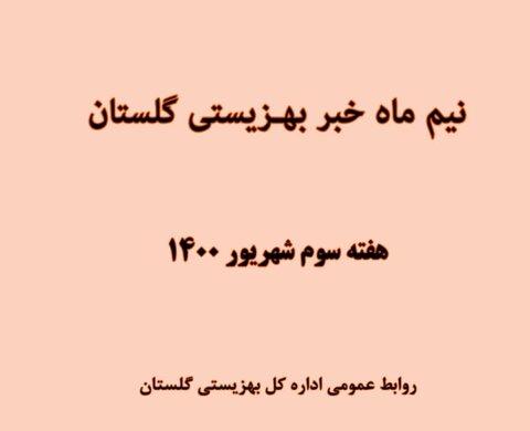 باهم ببینیم | خبرنامه نیم ماه بهزیستی گلستان