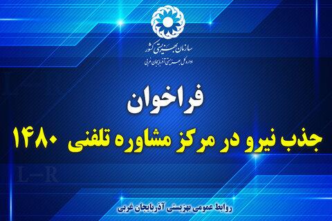فراخوان جذب نیرو در مرکز مشاوره تلفنی  ۱۴۸۰