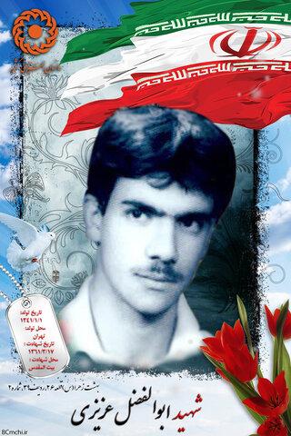 شهید ابوالفضل عزیزی