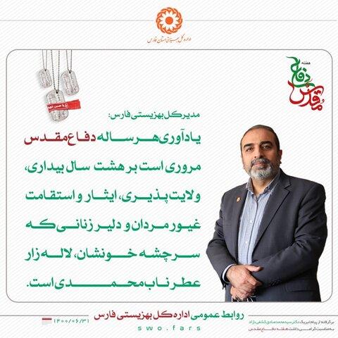 متن گرامیداشت هفته دفاع مقدس از سوی مدیرکل بهزیستی فارس
