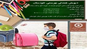 دررسانه|تامین لوازم التحریر دانش آموزان نیازمند خوزستانی در پویش همدلی