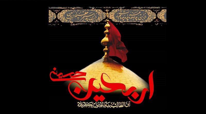 فرا رسیدن اربعین شهادت حضرت ابا عبدالله الحسین(ع) و یاران با وفایش تسلیت باد