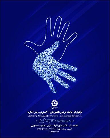 گسترش زبان اشاره و باور توانمندی های ناشنوایان بزرگترین خواستها آنان