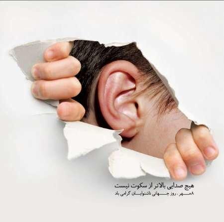 برقراری ارتباط با افراد دارای مشکل شنوایی