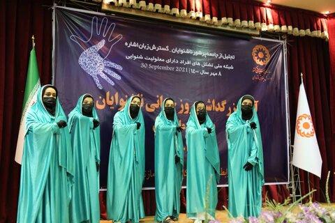 مراسم روز ناشنوایان-مازندران