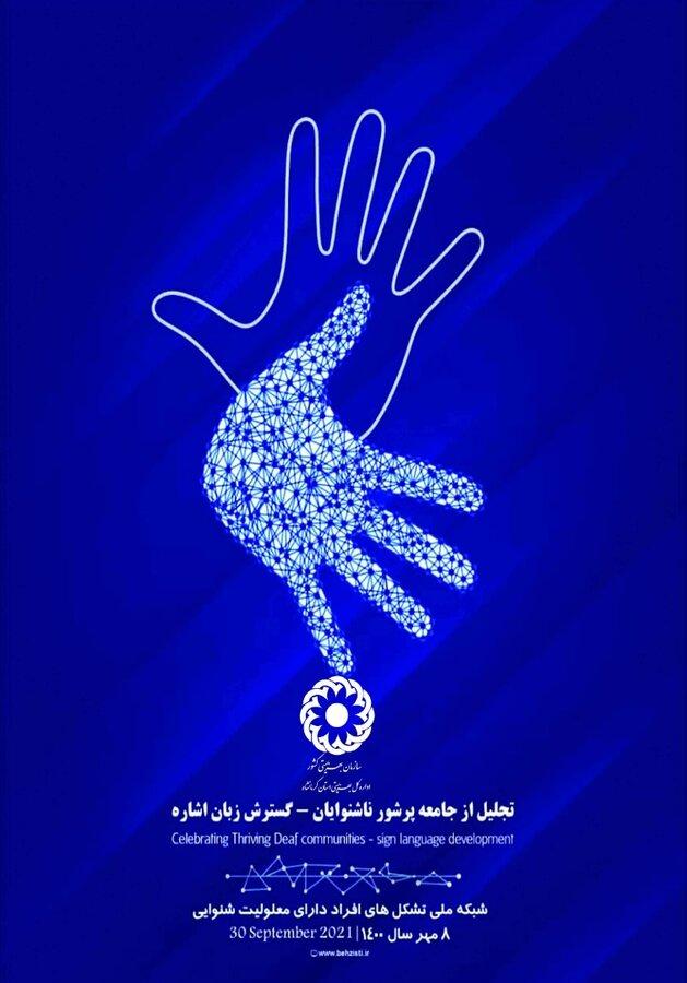 پیام تبریک مدیرکل بهزیستی استان کرمانشاه به مناسبت روز جهانی ناشنوایان