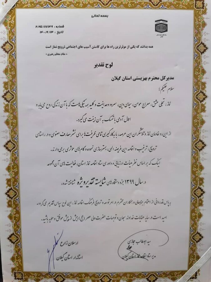 اهدای لوح تقدیر به دکتر حسین نحوی نژاد در کسب رتبه برتر بهزیستی گیلان در امر توسعه و ترویج فرهنگ اقامه نماز