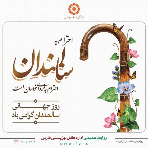 پیام مدیرکل بهزیستی فارس به مناسبت گرامیداشت هفته سالمندان عزیز