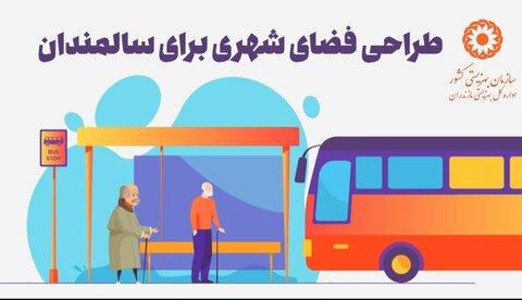 موشن گرافیک │طراحی فضای شهری برای سالمندان