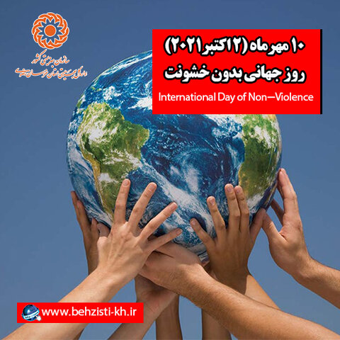 اینفوگرافیک | روز جهانی بدون خشونت