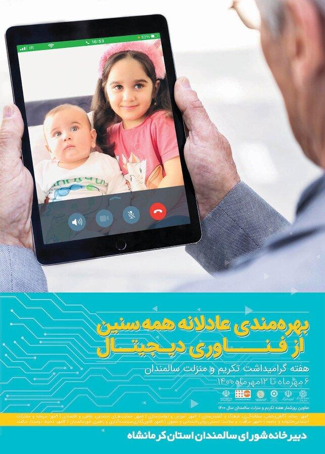 """کرمانشاه ۲۲۹ هزار """"سالمند"""" دارد/ """"دالاهو"""" پیرترین و """"ثلاث باباجانی"""" جوانترین شهرستانها هستند"""