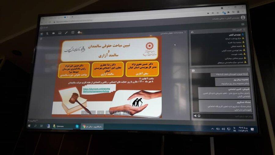 """برگزاری وبینار آموزشی """" سالمند آزاری """" و """"تبیین مباحث حقوقی در حوزه سالمندان"""""""