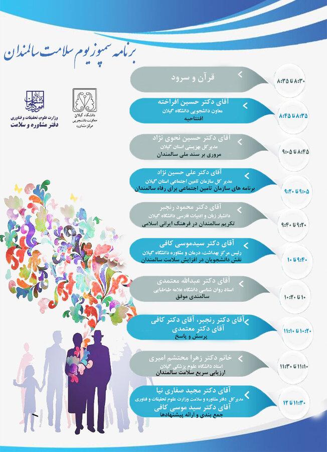 برگزاری سمپوزیوم آنلاین آموزشی سلامت سالمندان