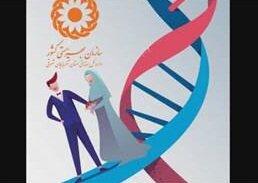 پادکست۱۱/ توصیه های مشاوره ژنتیک
