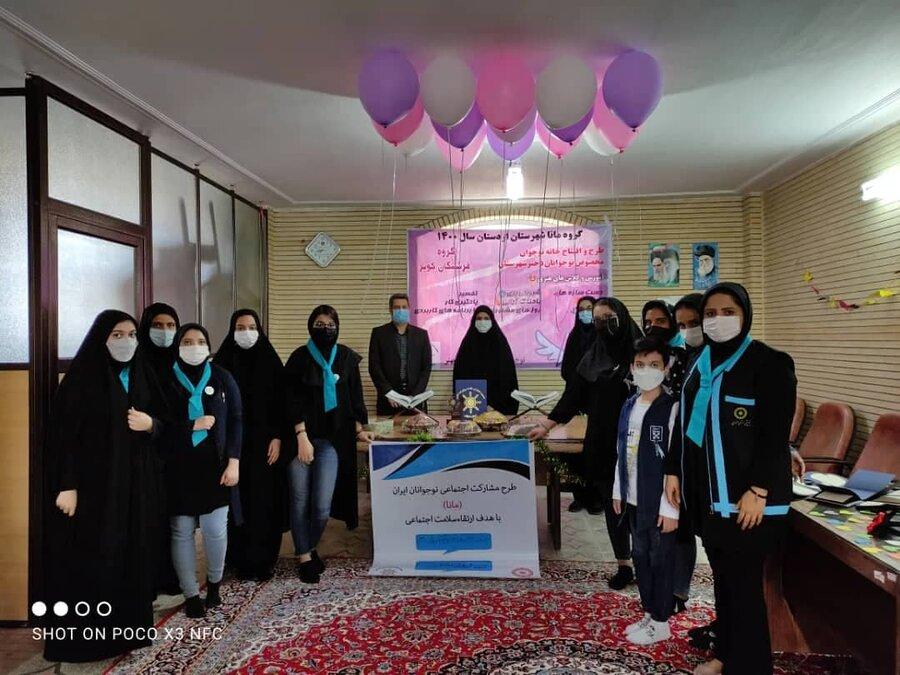 اردستان   طرح سلامت اجتماعی نوجوانان (مانا)