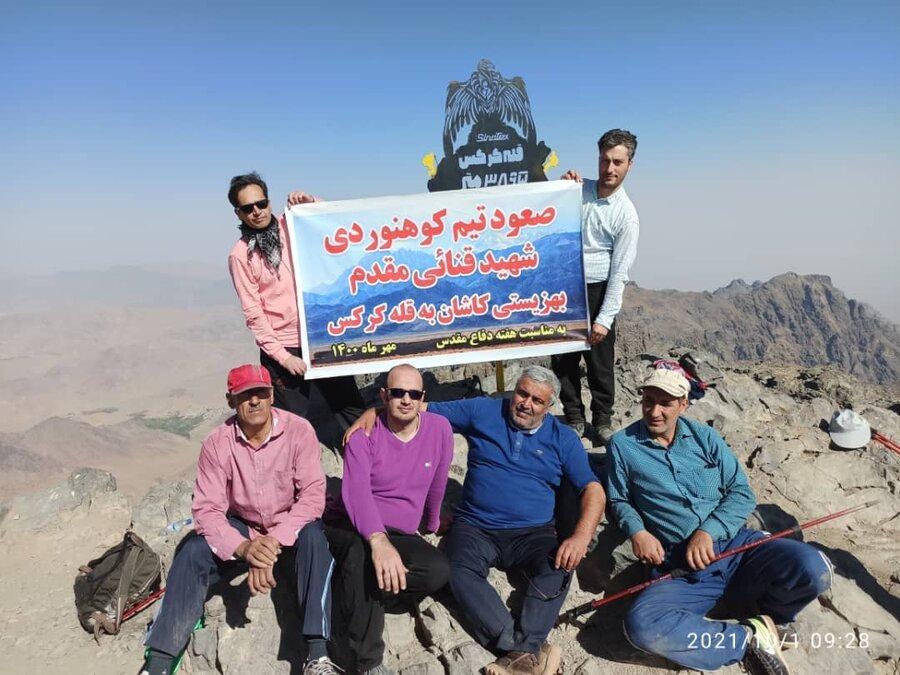 صعود گروه کوهنوردی شهید قنایی کارکنان بهزیستی شهرستان کاشان به قله کرکس