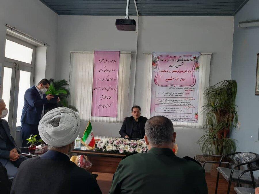 افتتاح مرکز جامع توانبخشی روزانه سالمندان (خانه خورشید)  در شهرستان سیاهکل