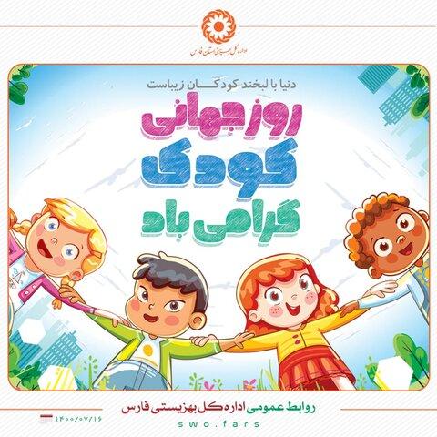 به مناسبت روز جهانی کودک