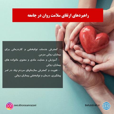 روز جهانی سلامت روان