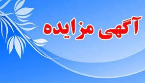 آگهی مزایده  عمومی اداره کل بهزیستی استان فارس