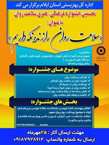 نخستین جشنواره فرهنگی، هنری سلامت روان در ایلام برگزار میشود