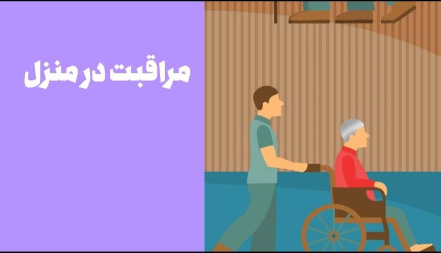 موشن گرافیک ׀خدمات سازمان بهزیستی به سالمندان