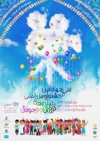 برگزاری رویدادهایی همچون جشنواره فیلم های کودکان و نوجوانان امید به آینده را در جامعه رواج میدهد