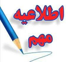 اطلاع رسانی در خصوص سامانه مکاتبات