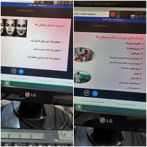بندرعباس   برگزاری وبینار مدیریت هیجان و سلامت روان