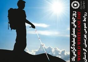 روز جهانی عصای سفید گرامی باد