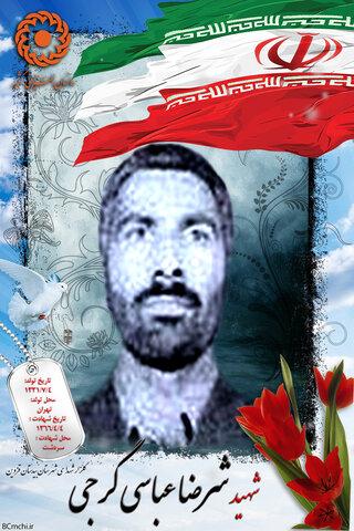 شهید رضا عباسی گرجی