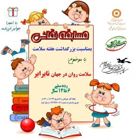 پوستر/  مسابقه نقاشی به مناسبت هفته سلامت روان در شهرستان کلیبر