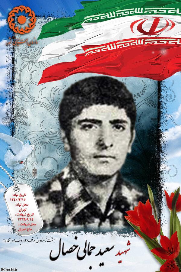 شهید سعید جمالی خصال