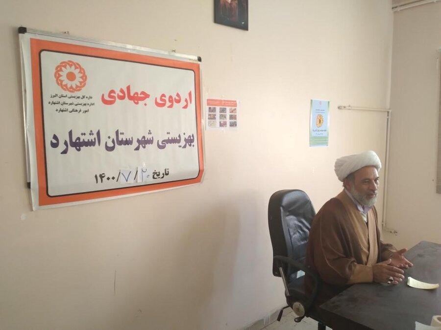 اشتهارد   نشست اردوی جهادی برگزار شد