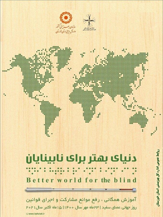 ۲۳ مهرماه،روز جهانی عصای سفید گرامی باد