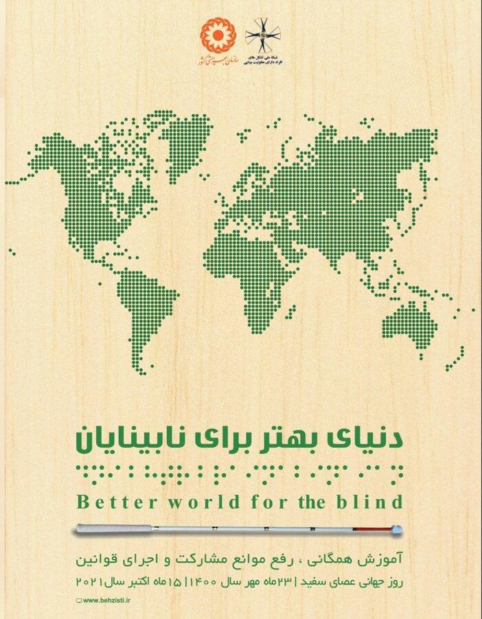 مدیرکل بهزیستی استان البرز روز جهانی عصای سفید را تبریک گفت