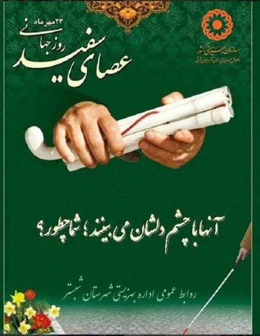 پوستر/ شبستر- روز جهانی عصای سفید گرامی باد