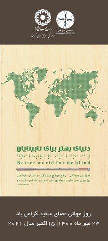 گفتگوی مسئول انجمن نابینایان استان کرمانشاه با رادیو کرمانشاه