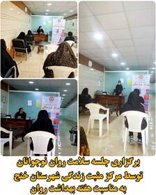 برگزاری جلسه سلامت روان نوجوانان در مرکز مثبت زندگی شهرستان خنج