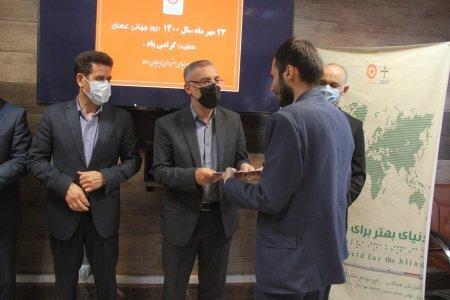 برگزاری مراسم گرامیداشت روز جهانی نابینایان در بهزیستی استان اردبیل