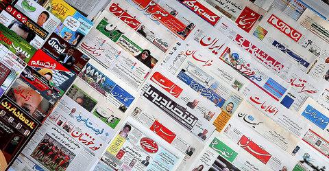 بهزیستی استان در آیینه رسانه