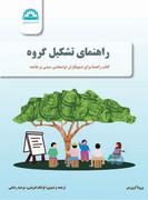 کتاب «راهنمای تشکیل گروه» راهنمای تسهیلگران توانبخشی مبتنی بر جامعه