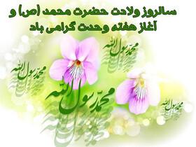 فرا رسیدن ایام میلاد فرخنده نبی مکرم اسلام حضرت محمد (ص ) و هفته وحدت  مبارک باد