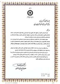 قدردانی معاون وزیر و رئیس سازمان بهزیستی کشور از مدیر کل بهزیستی آذربایجان غربی